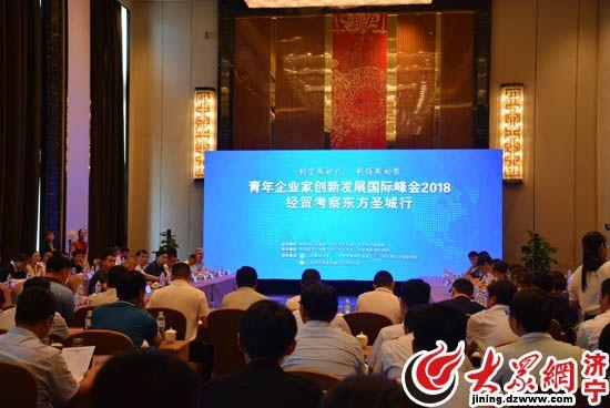 青年企业家创新发展国际峰会走进济宁
