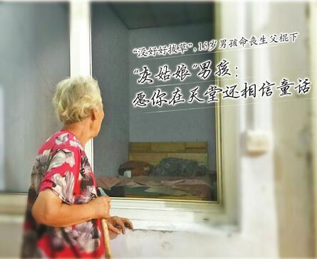 """济南15岁男孩被父亲殴打致死 村民指责""""后妈""""长期虐待孩子"""