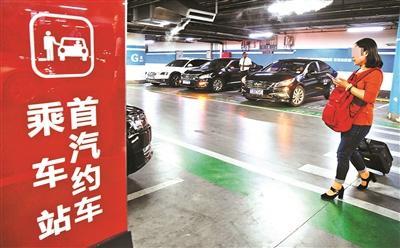 北京南站首设网约车专属车位 地铁末班车延长
