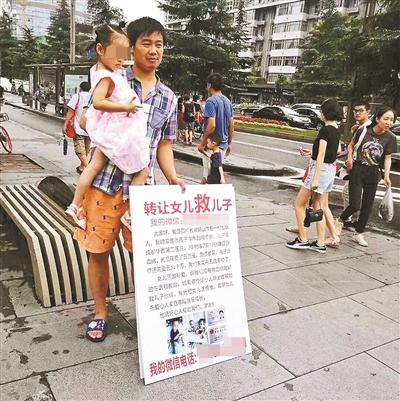 """父亲举牌""""转让女儿救儿子"""":希望能引起关注筹到更多钱"""
