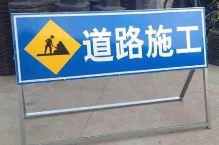 扩散!8月11日G20青银高速公路淄博站、临淄站封闭施工