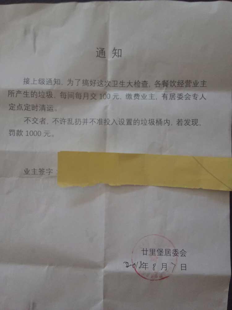 合规吗?滨州一居委会为创城向餐饮商户收垃圾清运费