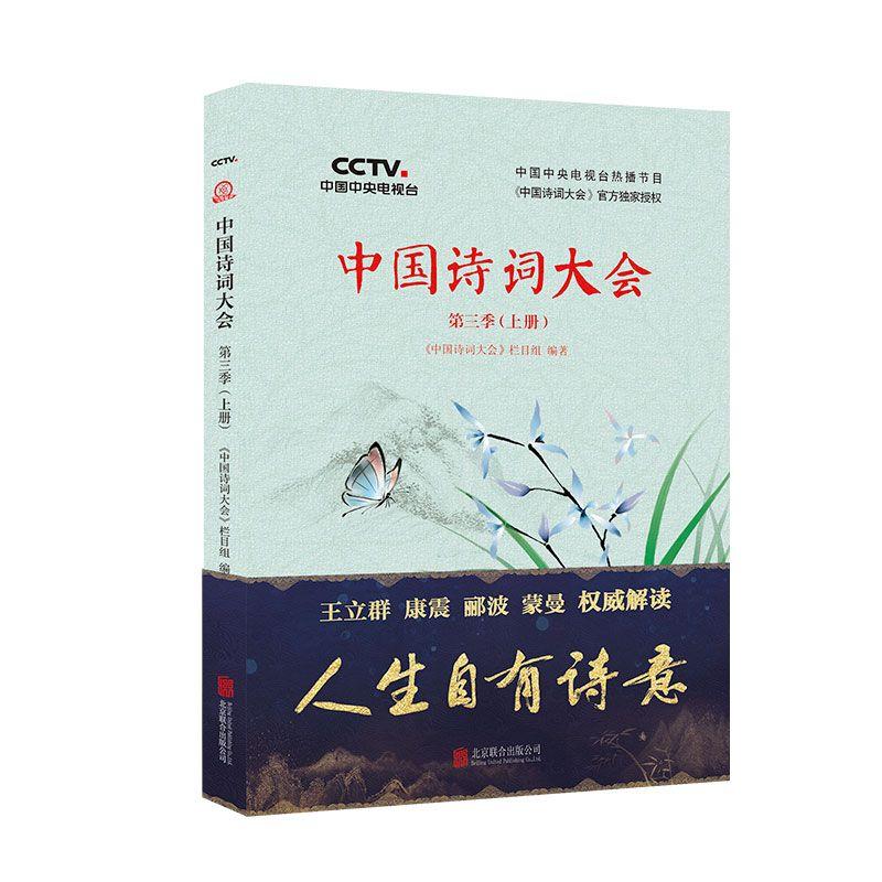 中国诗词大会(第三季)(上册)---立体