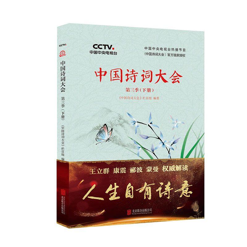中国诗词大会(第三季)(下册)---立体