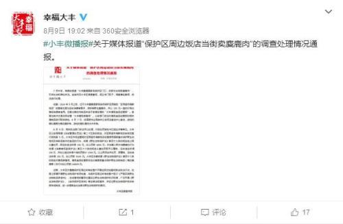 江苏一饭店被指卖麋鹿肉:老板被拘 养殖场被罚16万
