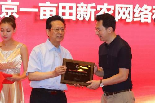 中国电商扶贫联盟成立 一亩田成为联盟主席团单位