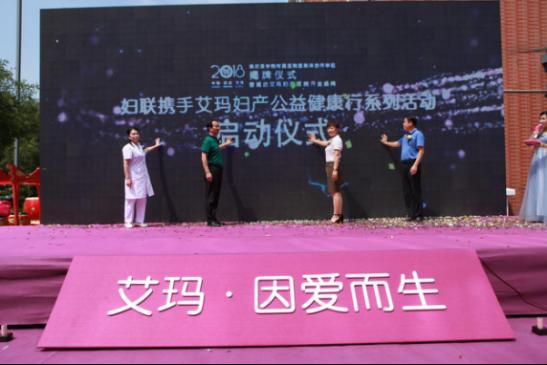 【新闻通稿】潍坊艾玛妇产医院开业盛典1062