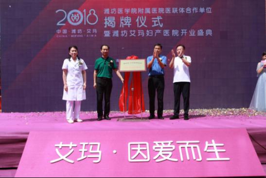 【新闻通稿】潍坊艾玛妇产医院开业盛典657