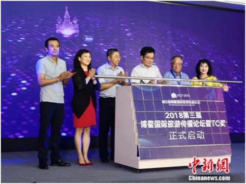 2018第三届博鳌国际旅游传播论坛发布会在京举行
