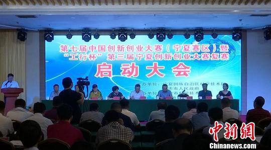 第三届宁夏创新创业大赛16强诞生