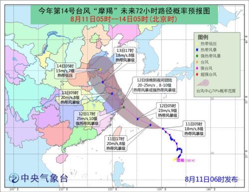 """中央气象台发布台风蓝色预警 """"摩羯""""12日登浙江沿海"""