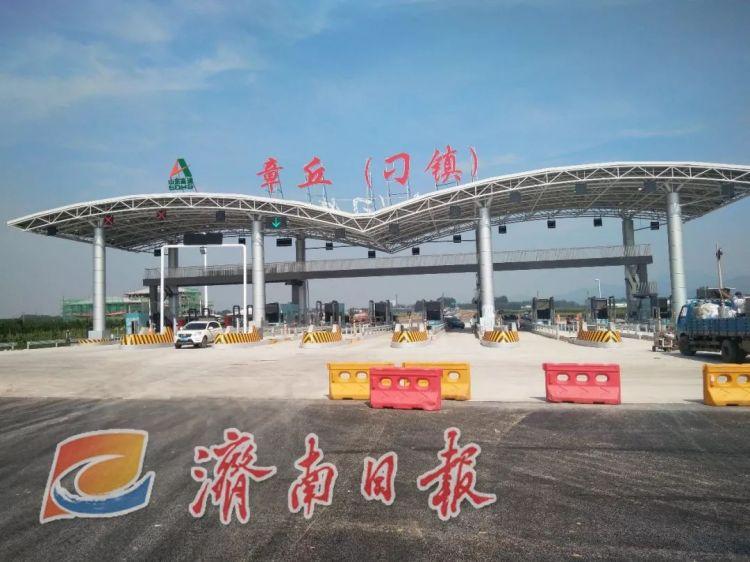 济青高速4个收费站正式启用!支持支付宝、微信等