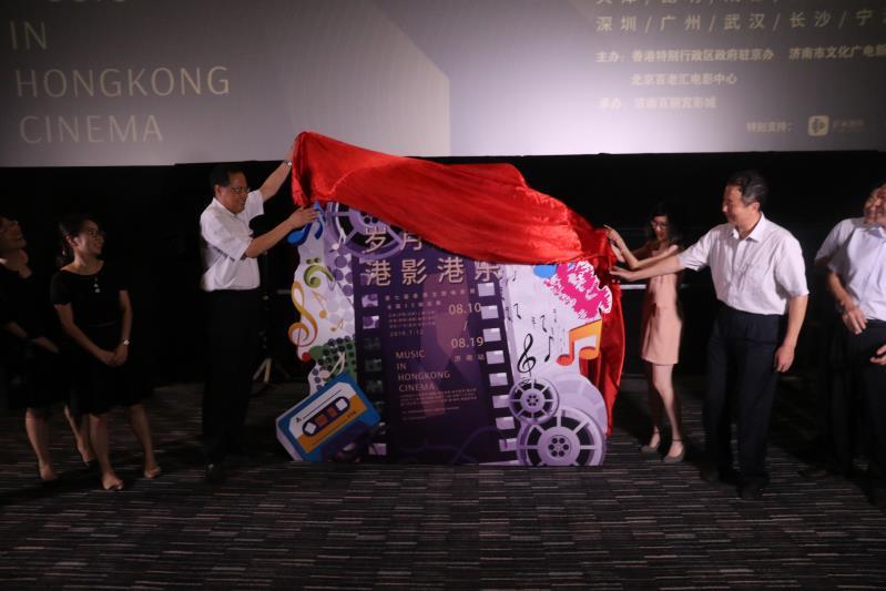 第七届香港主题电影展10日在济南百丽宫影城开幕