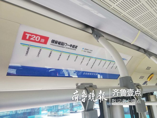 好消息!济南走高架穿隧道的T20明天换成8米公交车!