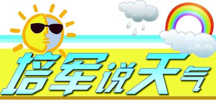 """台风""""摩羯""""到来,超长高温天即将结束"""