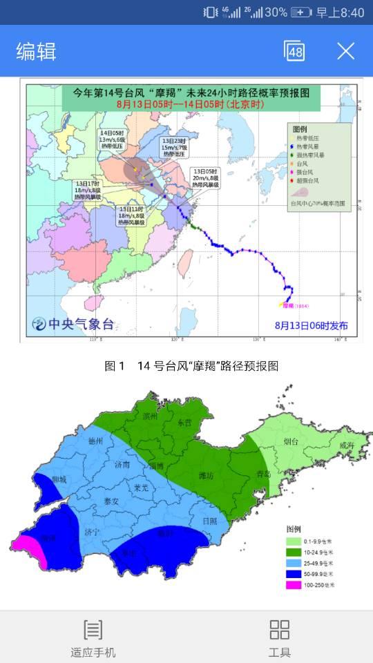 台风将波及山东11市:未来三天菏泽聊城枣庄临沂大到暴雨