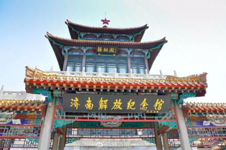 济南城内究竟还留有多少济南战役遗迹?