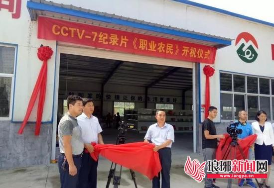 纪录片《职业农民》在临沂开机 牛庆花成宣传典型