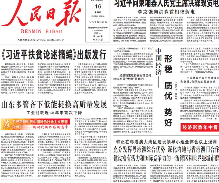 人民日报头版点赞山东:多管齐下低能耗换高质量发展