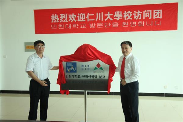 仁川大学韩国语学堂落户威海南海新区
