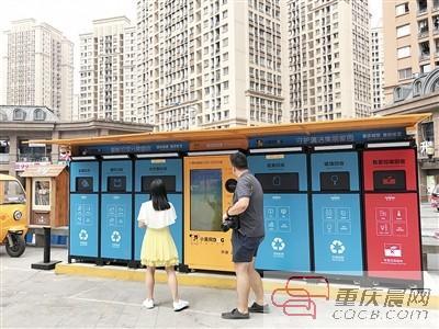 重庆南岸区:扫扫二维码扔垃圾,还能获得收益
