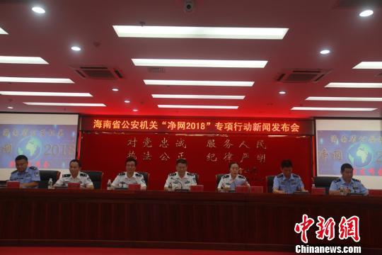 """海南""""净网2018""""行动取得初步成效 抓获1780名犯罪嫌疑人"""
