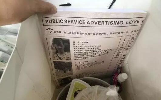 """""""寻人餐垫""""体现商家的社会责任感"""