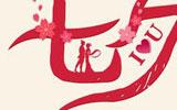 第十一届中国(沂源)七夕情侣节在沂源县牛郎织女景区开幕