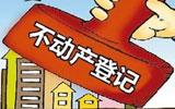 淄博首个农村房地一体不动产登记实施细则出台