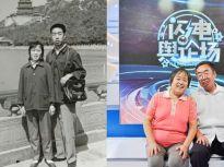 七夕策划丨1978年到2018年 五对夫妻讲述跨越40年的爱情