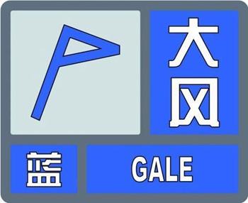 枣庄发布大风蓝色预警 周末有大雨局部暴雨