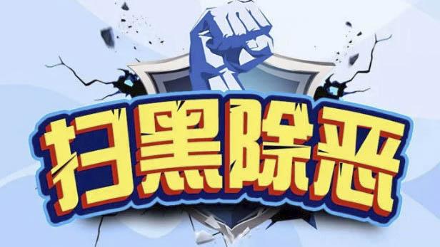 故意伤害、敲诈勒索…滨州一村支书涉黑恶组织被摧毁
