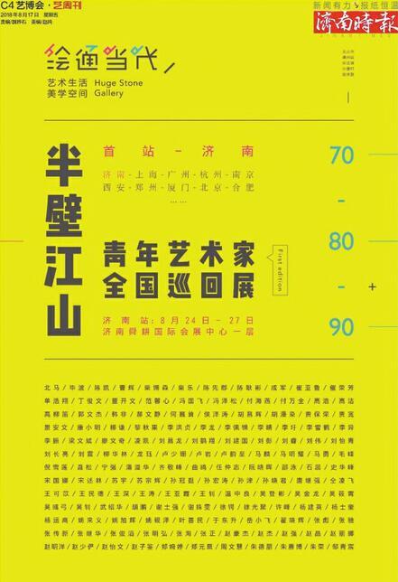 """云集国内青年艺术家优秀作品 """"半壁江山""""全国巡展济南首秀"""