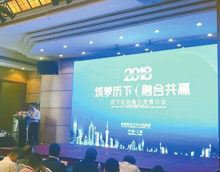 """历下招商引资 """"步子""""跨到上海 借""""金融峰会""""自我推介 全国300多家金融机构参会"""