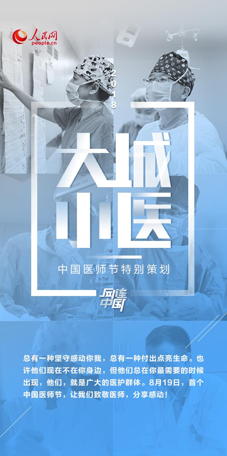 """致敬首个""""中国医师节"""",愿你们的付出都有感恩回报!"""