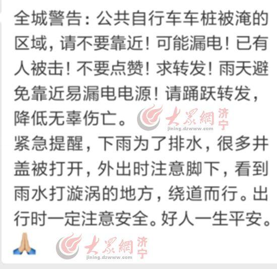 谣言!济宁公共自行车车桩漏电有人被电击?