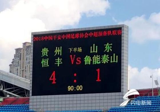 鲁能预备队1-4恒丰 赛后队员现场被罚折返跑