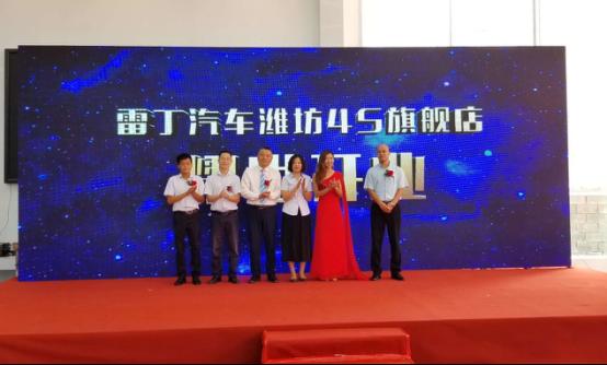 百店腾飞 领航升级雷丁潍坊旗舰店暨百余店面重装问世!131