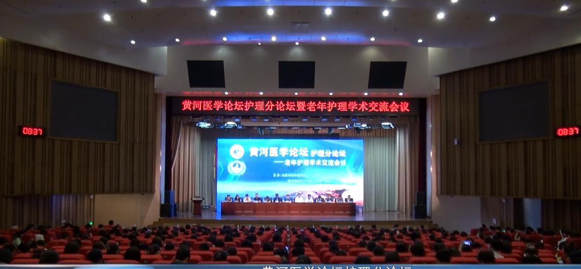 黄河医学论坛护理分论坛暨老年护理学术交流会议在烟台举办