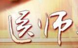 """博山区源泉中心卫生院院长亓庆良获""""中国医师奖""""称号"""