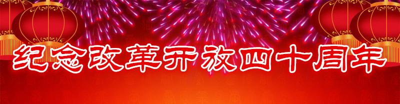 纪念改革开放四十周年题牌