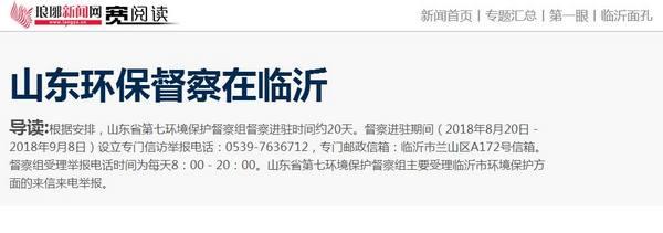 省第七环境保护督察组向临沂转办群众信访举报件情况