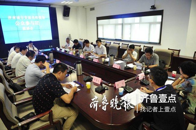 济南城市发展战略规划咋编制?公众团全程建言献策