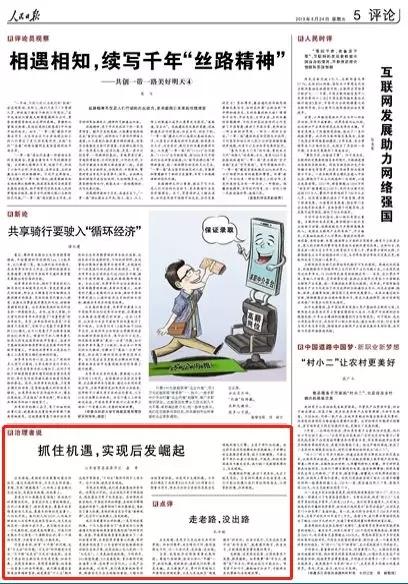莒县县委书记在人民日报撰文:抓住机遇,实现后发崛起