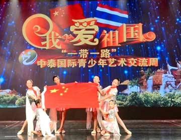 """无棣孩子在泰国曼谷舞台华丽""""舞""""《初心》"""