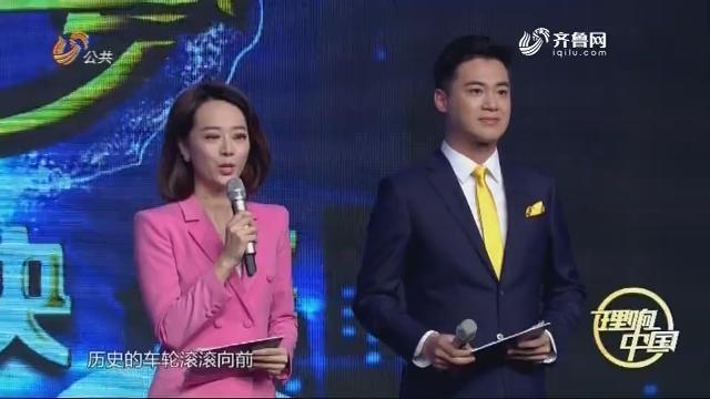 20180506《理响中国》总决赛