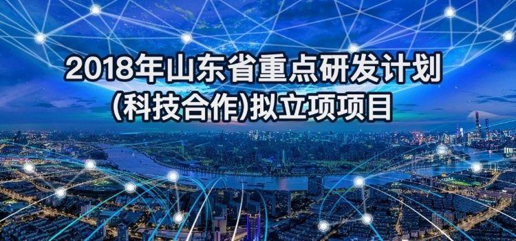山东重点研发计划拟立项项目公示!含18项科技合作
