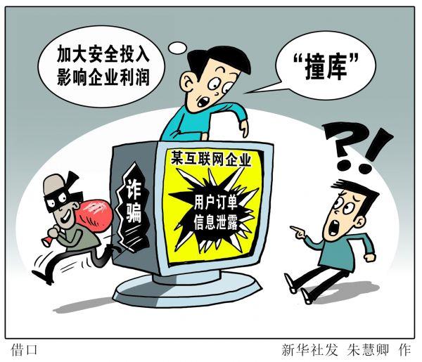 英媒称中国买卖个人信息情况增加:10万人信息最低300元