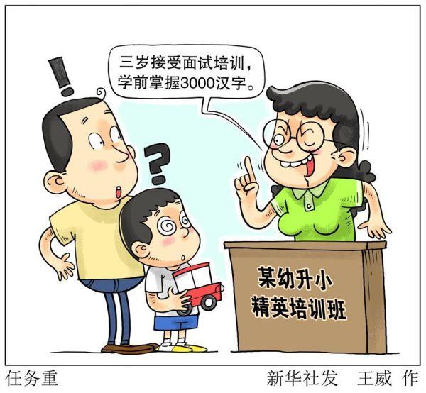 英媒称中国幼儿肥胖率居世界前列:学习时间太长 没时间运动