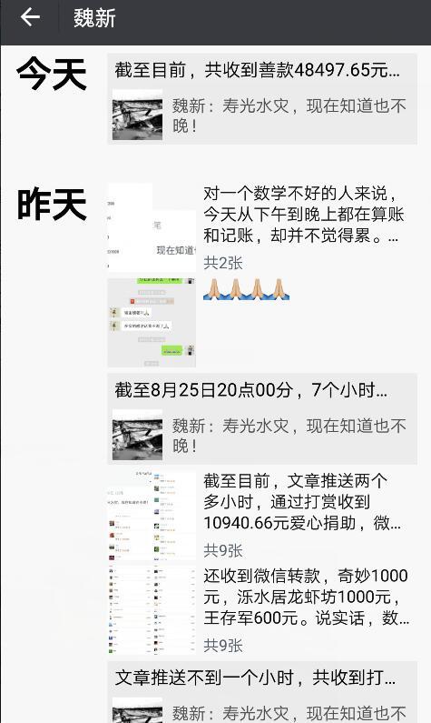 山东作家微信发文驰援寿光 八方网友连夜捐赠近五万元